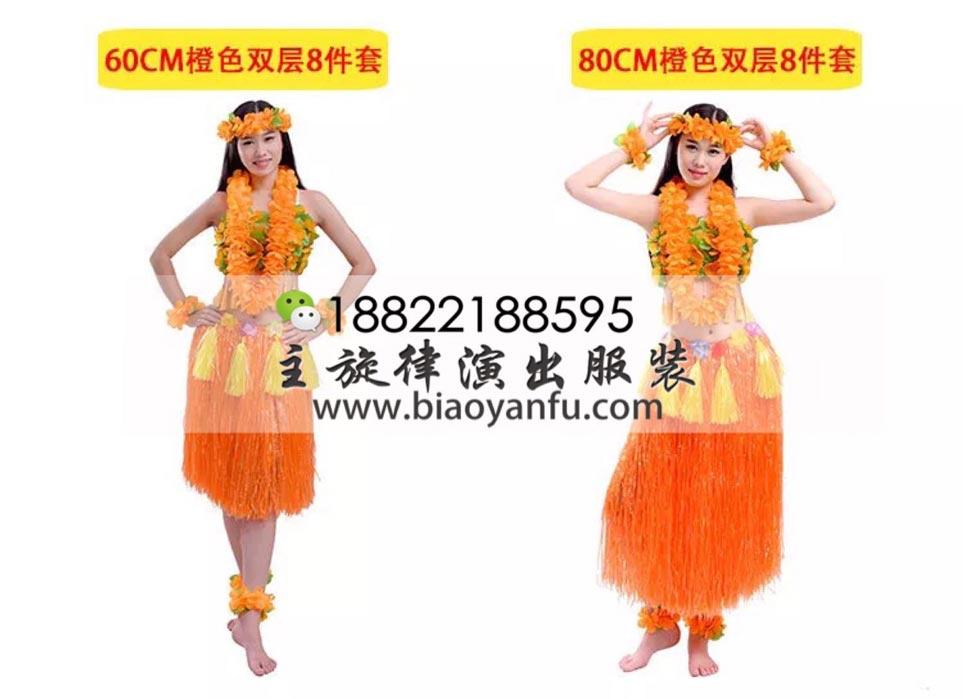 SP013草裙舞橙色